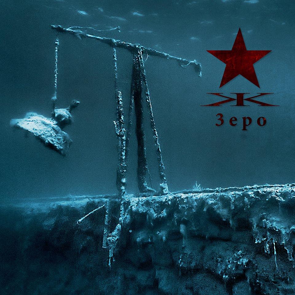 KYPCK - 3epo
