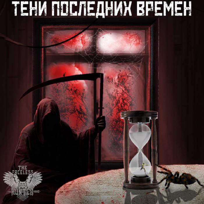 THE FACELESS HUNTER : nouvel album The Shadows Of The End en écoute intégrale