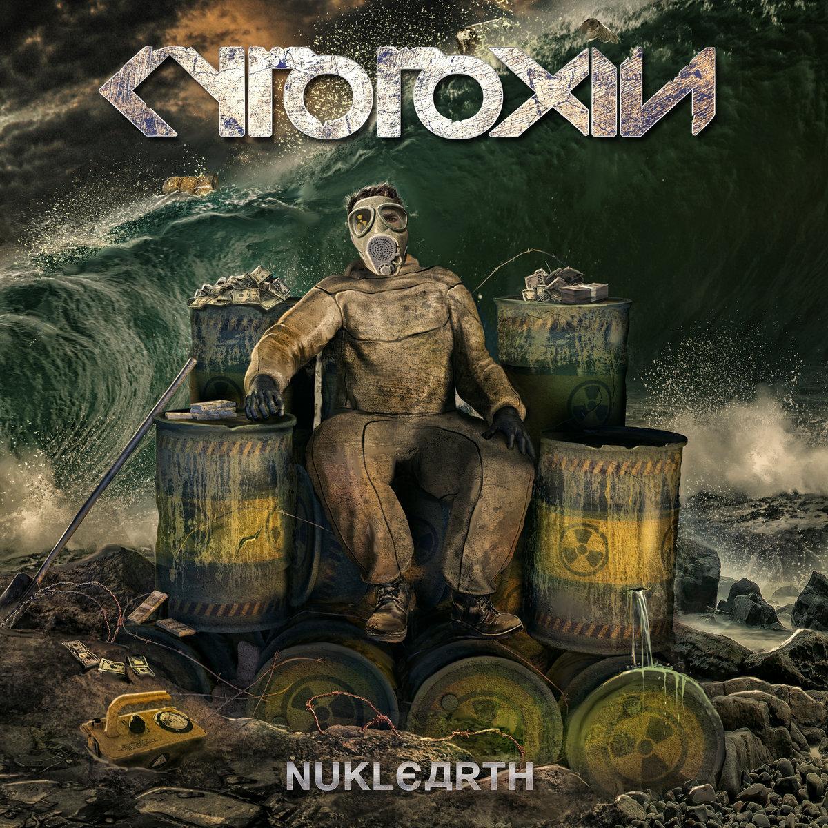 cytotoxin nuklearth